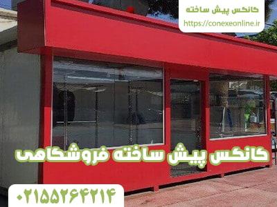 کانکس پیش ساخته فروشگاهی